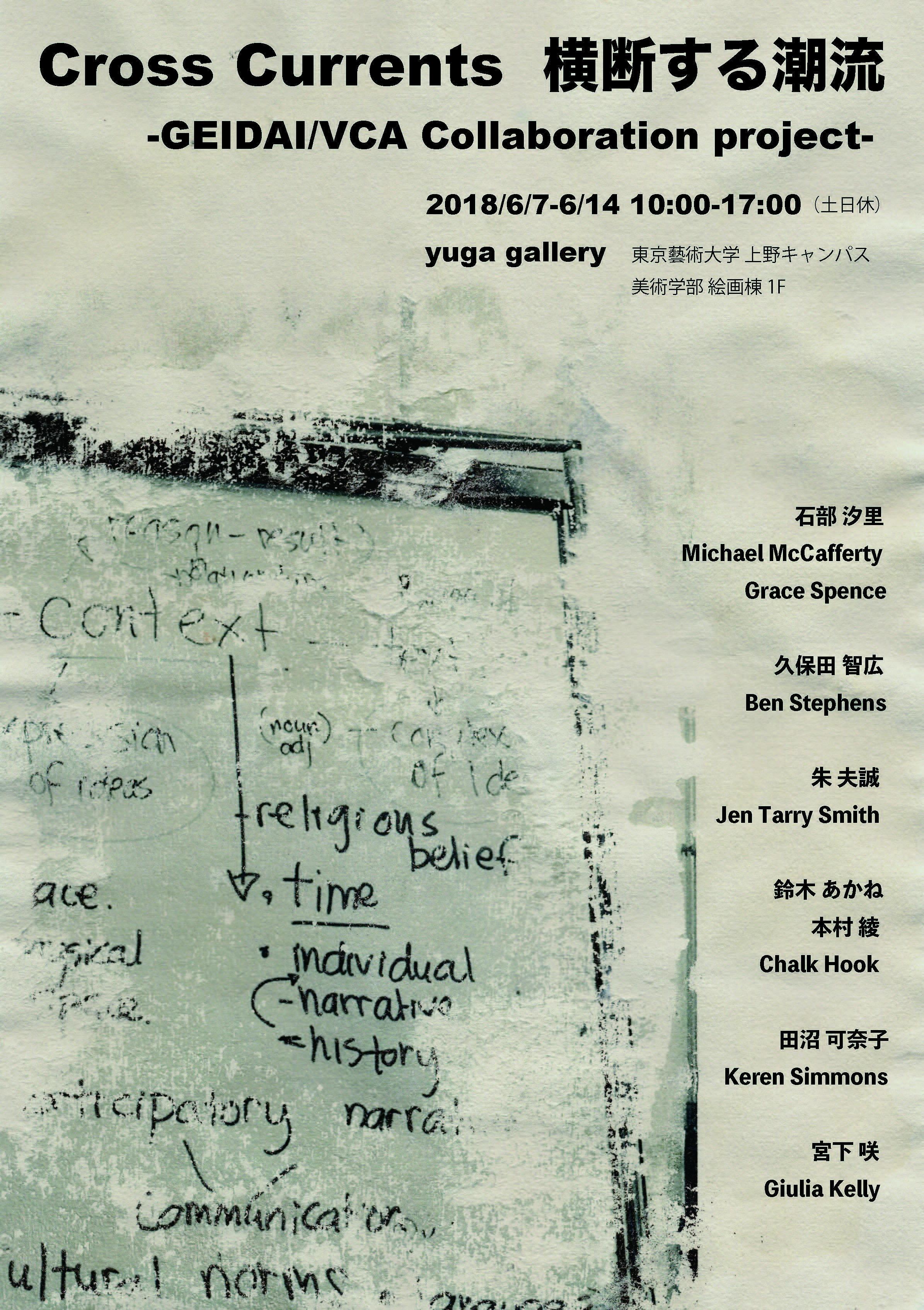 ポスター GEIDAI:VCA