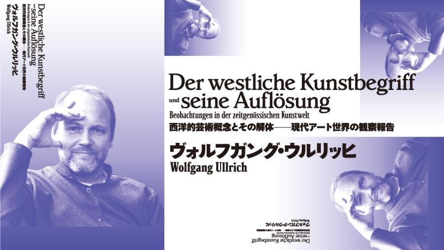181004_WU_lecture_web
